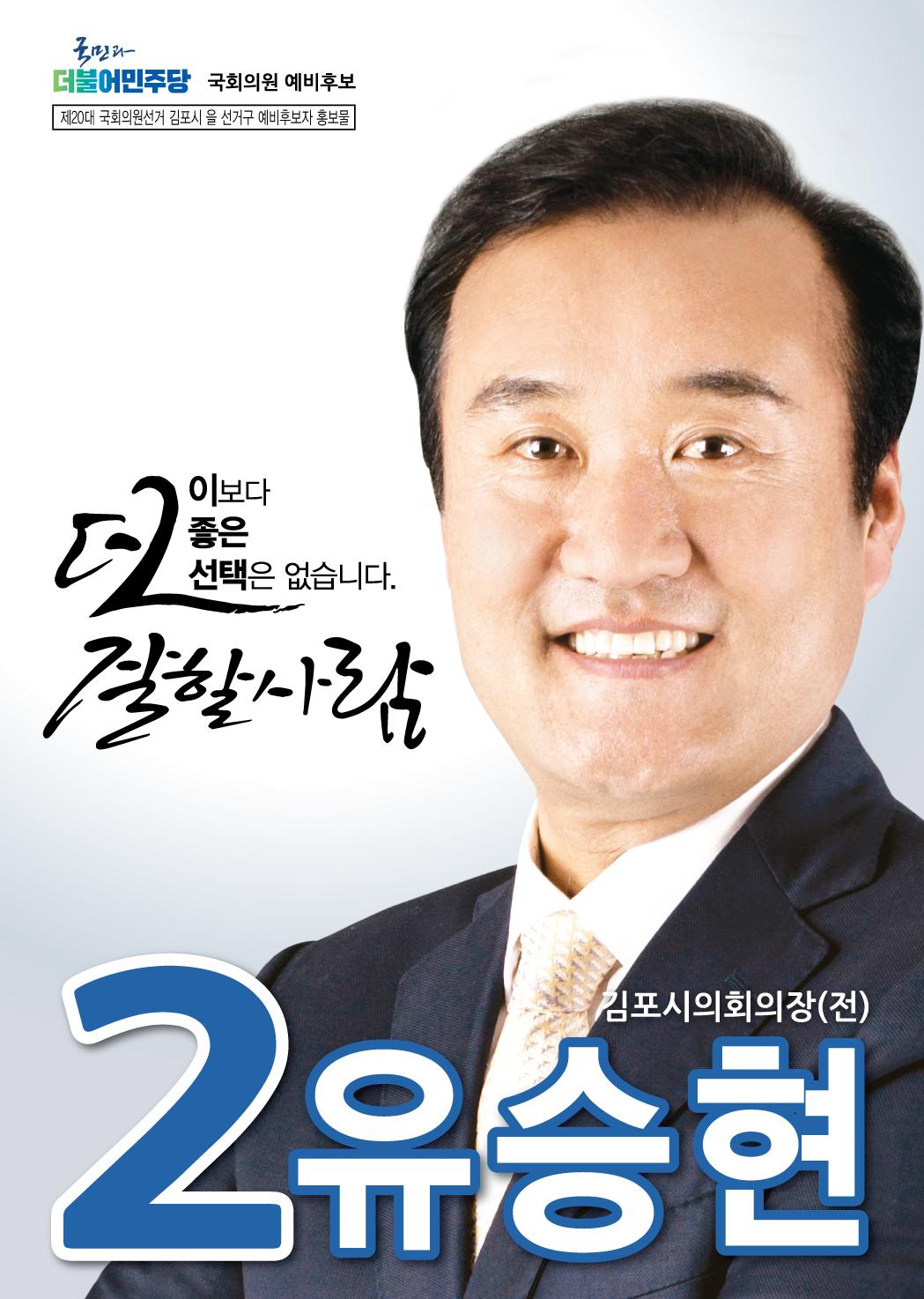 [선택 2016] 유승현 예비후보 홍보물(을구)[선택 2016] 유승현 예비후보 홍보물(을구) - 씨티21